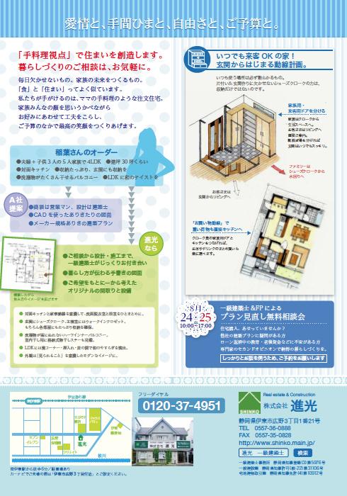 2013_0825_02.jpg